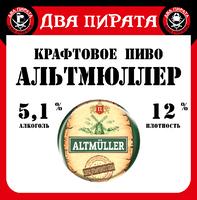 Альтмюллер
