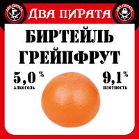Биртейль грейпфрут
