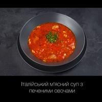 Італійський м'ясний суп з печеними овочами
