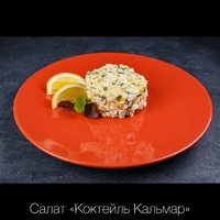 Салат «Коктейль Кальмар»