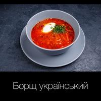 Борщ український