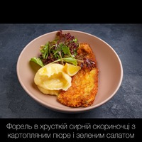 Форель в хрусткій сирній скориночці з картопляним пюре і зеленим салатом