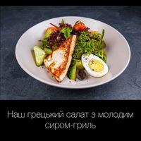 Наш грецький салат з молодим сиром-гриль