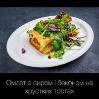 Омлет з сиром і беконом на хрустких тостах