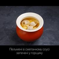 Пельмені в сметаному соусі запечені у горщику
