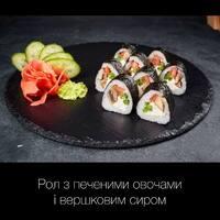 Рол з печеними овочами і верковим сиром