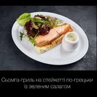Сьомга-гриль на стейкетті по-грецьки із зеленим салатом
