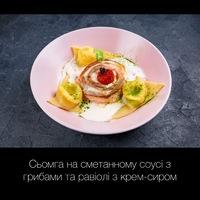 Сьомга на сметанномі соусі з грибами та равіолі з крем-сиром
