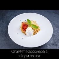 Спагеті Карбонара з яйцем пашот