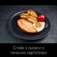 Стейк з сьомги з печеною картоплею