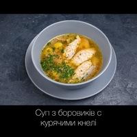 Суп з боровикІв з курячими кнелі
