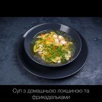 Суп з домашньою локшиною та фрикадельками