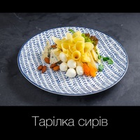 Тарілка сирів