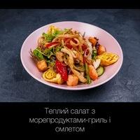 Теплий салат з морепродуктами-гриль і омлетом