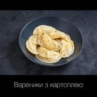 Вареники з картоплею