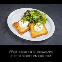 Яйця пашот на французьких тостах із зеленим салатом