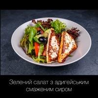 Зелений салат з адигейським смаженим сиром