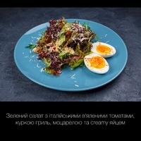 Зелений салат з італійськими в'яленими томатами, куркою гриль, creamy яйцем
