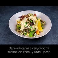 Зелений салат з капустою та телятиною гриль у стилі Цезар