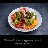 Зелений салат з курчам-гриль і яйцем пашот