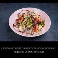 Зелений салат з малосольною сьомгою і перепелиними яйцями
