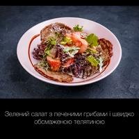 Зелений салат з печеними грибами і швидко обсмаженою телятиною