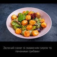 Зелений салат зі смаженим сиром та печеними грибами