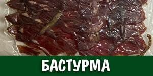 Бастурма