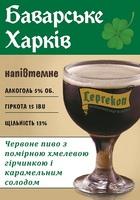 Пиво Баварское (полутемное)
