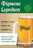 Пиво Фирменное (светлое)