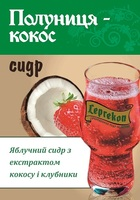 Сидр Клубника кокос