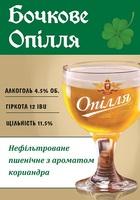 Пиво Опилля Белое  (светлое)