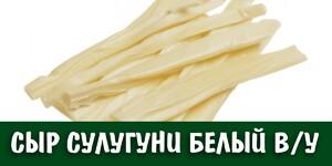 Сыр сулугуни белый в\у
