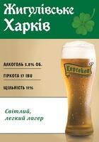 Пиво Жигулевское Харьков (светлое)
